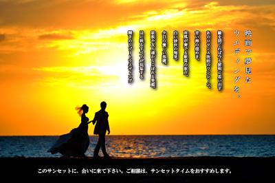 沖縄リゾートサンセットウェディング&ロケフォト.jpg